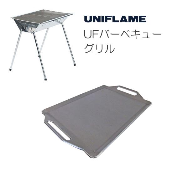 プロ仕様!極厚バーベキュー鉄板!BBQ・アウトドアの必須アイテム。 ユニフレーム UFバーベキューグリル専用グリルプレート 板厚9.0mm
