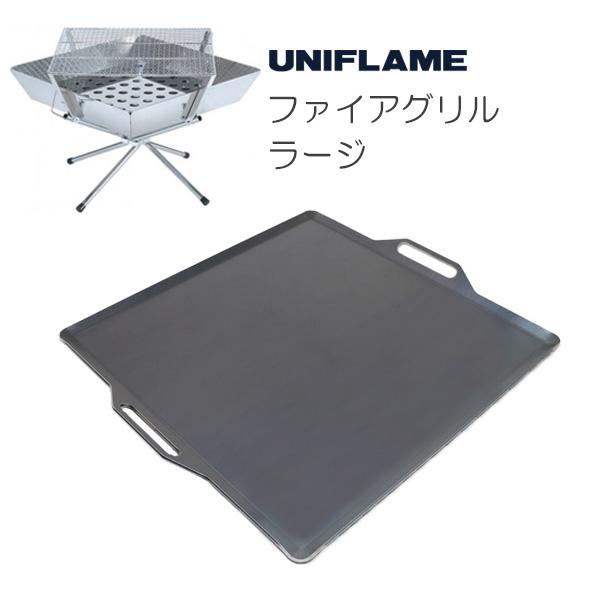 プロ仕様!極厚バーベキュー鉄板!BBQ・アウトドアの必須アイテム。 ユニフレーム ファイアグリル ラージ専用グリルプレート 板厚4.5mm