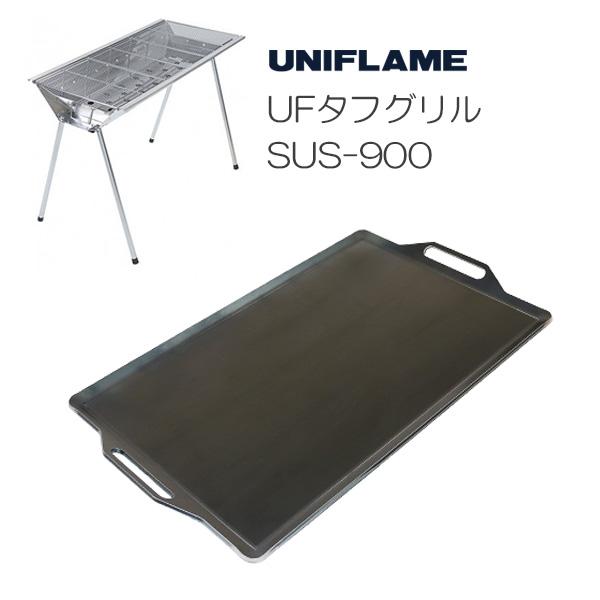 プロ仕様!極厚バーベキュー鉄板!BBQ・アウトドアの必須アイテム。 ユニフレーム UFタフグリル SUS-900専用グリルプレート 板厚4.5mm