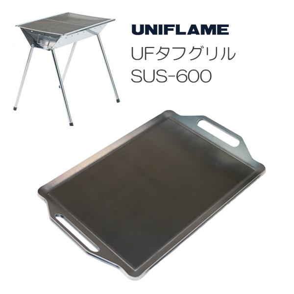 プロ仕様!極厚バーベキュー鉄板!BBQ・アウトドアの必須アイテム。 ユニフレーム UFタフグリル SUS-600専用グリルプレート 板厚9.0mm