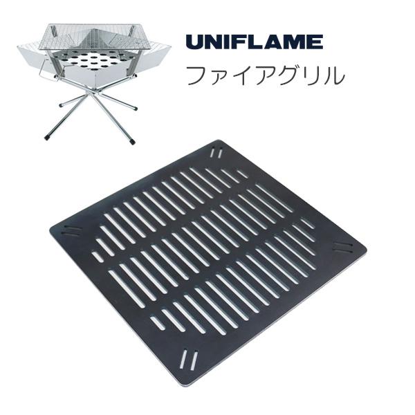 【アウトレット品】プロ仕様 極厚バーベキュー鉄板 BBQ・アウトドアの必須アイテム。 ユニフレーム ファイアグリル専用グリルプレート 板厚6.0mm