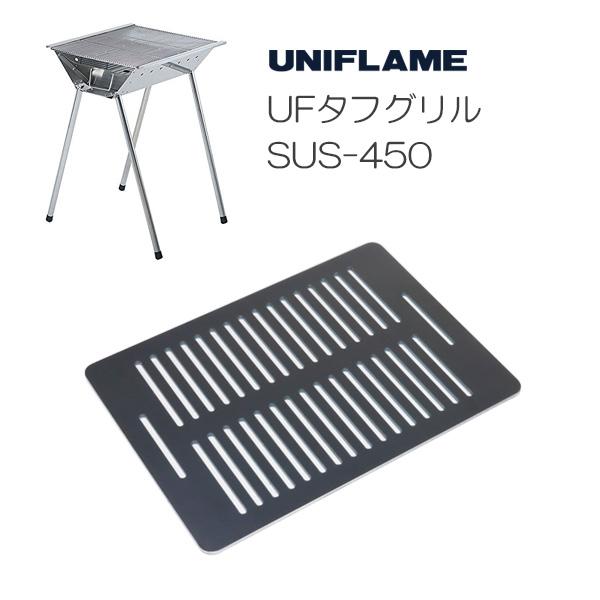 プロ仕様!極厚バーベキュー鉄板!BBQ・アウトドアの必須アイテム。 ユニフレーム UFタフグリル SUS-450 専用グリルプレート 板厚6.0mm