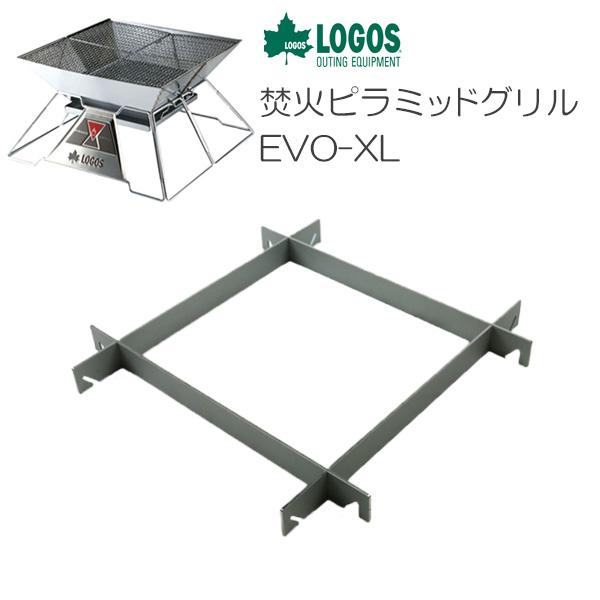 本格的なBBQを求めるあなたへ ロゴス LOGOS 焚火ピラミッドグリルEVO-XLでの極厚鉄板仕様にはコレ プロ仕様 日本全国 送料無料 焚火ピラミッドグリルEVO-XL専用グリルプレートスタンドXL 気質アップ BBQ 極厚バーベキュー鉄板 アウトドアの必須アイテム