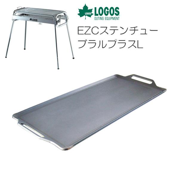 プロ仕様!極厚バーベキュー鉄板!BBQ・アウトドアの必須アイテム。 ロゴス EZCステンチューブラルプラスL専用グリルプレート 板厚9.0mm