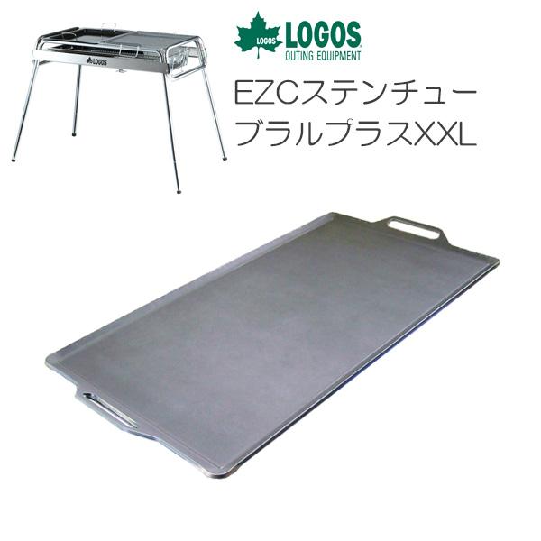 プロ仕様!極厚バーベキュー鉄板!BBQ・アウトドアの必須アイテム。 ロゴス EZCステンチューブラルプラスXXL専用グリルプレート 板厚4.5mm