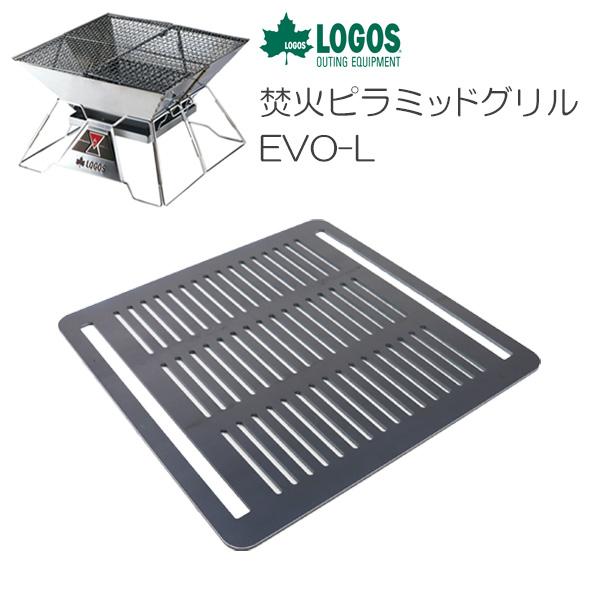 プロ仕様!極厚バーベキュー鉄板!BBQ・アウトドアの必須アイテム。 ロゴス(LOGOS) 焚火ピラミッドグリルEVO-L専用グリルプレート 板厚6.0mm