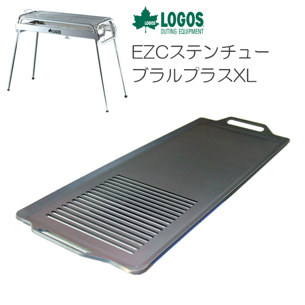 プロ仕様!極厚バーベキュー鉄板!BBQ・アウトドアの必須アイテム。 ロゴス EZCステンチューブラルプラスXL専用グリルプレート 板厚6.0mm
