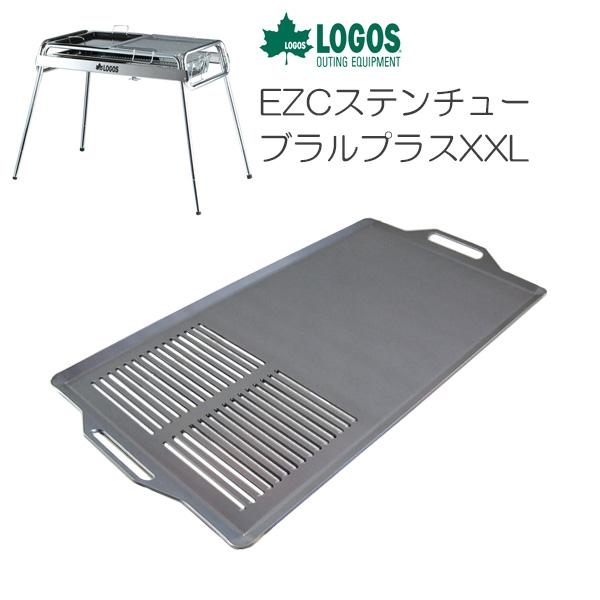 プロ仕様!極厚バーベキュー鉄板!BBQ・アウトドアの必須アイテム。 ロゴス EZCステンチューブラルプラスXXL専用グリルプレート 板厚6.0mm
