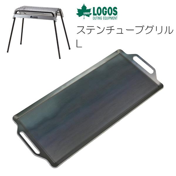 プロ仕様!極厚バーベキュー鉄板!BBQ・アウトドアの必須アイテム。 ロゴス ステンチューブグリルL(楽ちんカバーお試しパック)専用グリルプレート 板厚9.0mm
