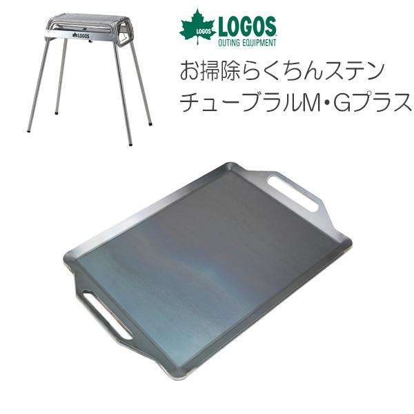 プロ仕様!極厚バーベキュー鉄板!BBQ・アウトドアの必須アイテム。 ロゴス お掃除らくちんステンチューブラルM・Gプラス(鉄板付き)専用グリルプレート 板厚9.0mm