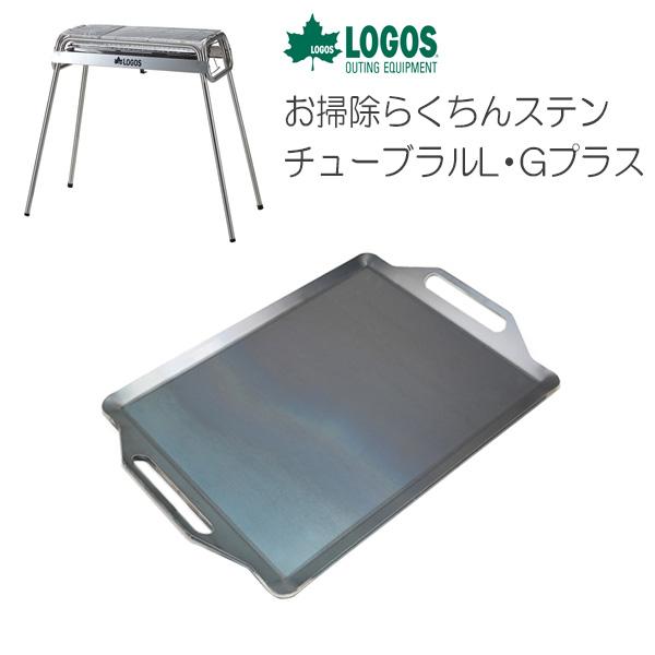 プロ仕様!極厚バーベキュー鉄板!BBQ・アウトドアの必須アイテム。 ロゴス お掃除らくちんステンチューブラルL・Gプラス(鉄板付き)専用グリルプレート 板厚9.0mm