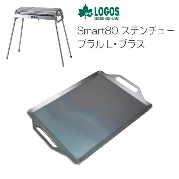プロ仕様!極厚バーベキュー鉄板!BBQ・アウトドアの必須アイテム。 ロゴス Smart80 ステンチューブラル L・プラス(楽ちんカバーお試しパック)専用グリルプレート 板厚9.0mm