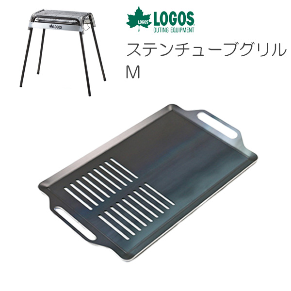 プロ仕様!極厚バーベキュー鉄板!BBQ・アウトドアの必須アイテム。 ロゴス ステンチューブグリルM(楽ちんカバーお試しパック)専用グリルプレート 板厚6.0mm