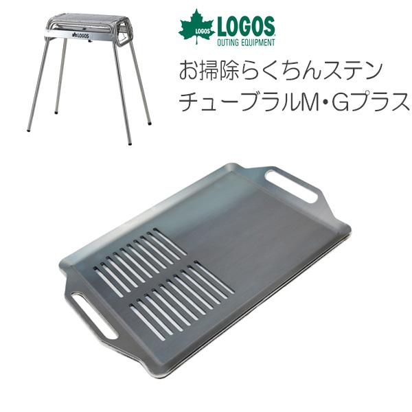プロ仕様!極厚バーベキュー鉄板!BBQ・アウトドアの必須アイテム。 ロゴス お掃除らくちんステンチューブラルM・Gプラス(鉄板付き)専用グリルプレート 板厚6.0mm