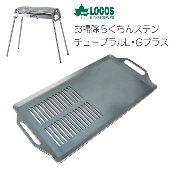 プロ仕様!極厚バーベキュー鉄板!BBQ・アウトドアの必須アイテム。 ロゴス お掃除らくちんステンチューブラルL・Gプラス(鉄板付き)専用グリルプレート 板厚4.5mm