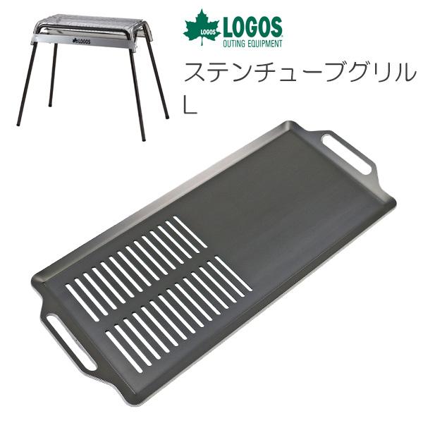 プロ仕様!極厚バーベキュー鉄板!BBQ・アウトドアの必須アイテム。 ロゴス ステンチューブグリルL(楽ちんカバーお試しパック)専用グリルプレート 板厚6.0mm