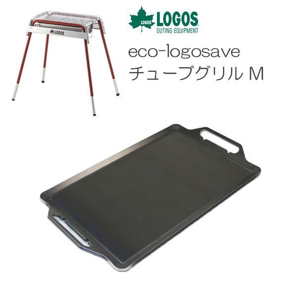 プロ仕様!極厚バーベキュー鉄板!BBQ・アウトドアの必須アイテム。 ロゴス eco-logosave チューブグリル M専用グリルプレート 板厚9.0mm