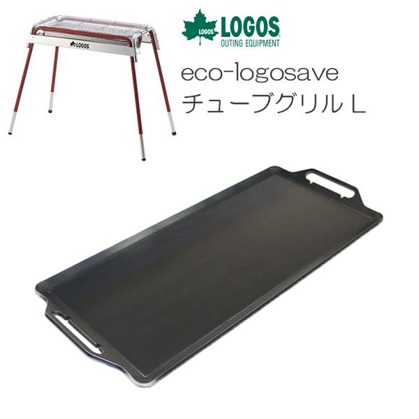 プロ仕様!極厚バーベキュー鉄板!BBQ・アウトドアの必須アイテム。 ロゴス eco-logosave チューブグリル L専用グリルプレート 板厚6.0mm