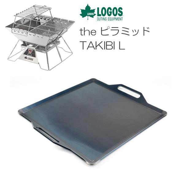 プロ仕様!極厚バーベキュー鉄板!BBQ・アウトドアの必須アイテム。 ロゴス the ピラミッドTAKIBI L 専用グリルプレート 板厚9.0mm