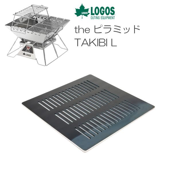 プロ仕様!極厚バーベキュー鉄板!BBQ・アウトドアの必須アイテム。 ロゴス the ピラミッドTAKIBI L 専用グリルプレート 板厚6.0mm