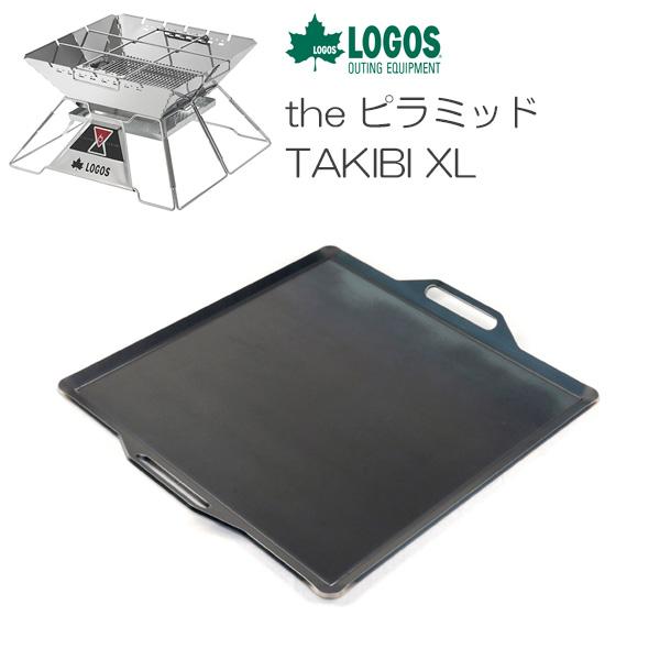 プロ仕様!極厚バーベキュー鉄板!BBQ・アウトドアの必須アイテム。 ロゴス the ピラミッドTAKIBI XL 専用グリルプレート 板厚6.0mm