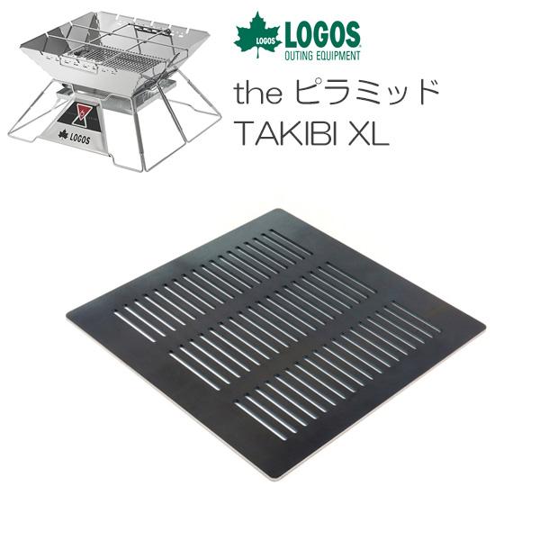 プロ仕様!極厚バーベキュー鉄板!BBQ・アウトドアの必須アイテム。 ロゴス the ピラミッドTAKIBI XL 専用グリルプレート 板厚4.5mm