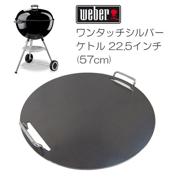 プロ仕様!極厚バーベキュー鉄板!BBQ・アウトドアの必須アイテム。 ウェーバー ウェーバー 板厚6.0mm ワンタッチシルバー バーベキューケトル 22.5イン専用グリルプレート 板厚6.0mm, シモフサマチ:0a1197e3 --- sunward.msk.ru