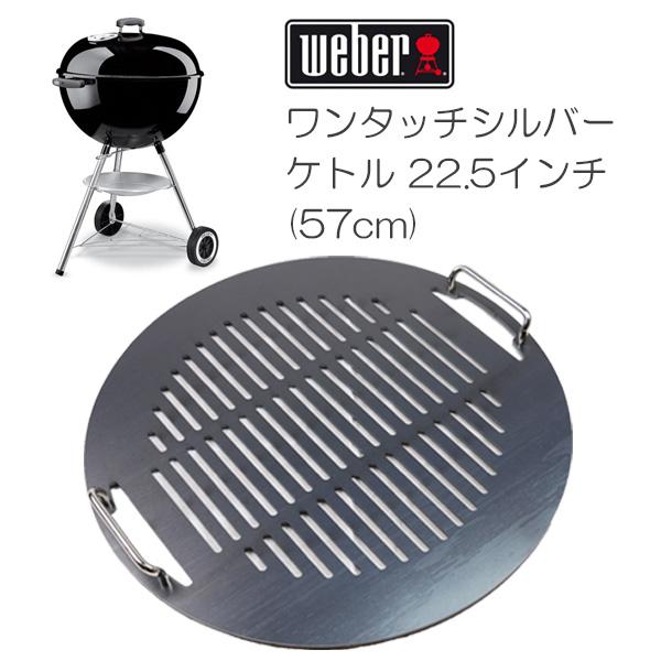 プロ仕様!極厚バーベキュー鉄板!BBQ・アウトドアの必須アイテム。 ウェーバー  ワンタッチシルバー バーベキューケトル 22.5イン専用グリルプレート 板厚6.0mm