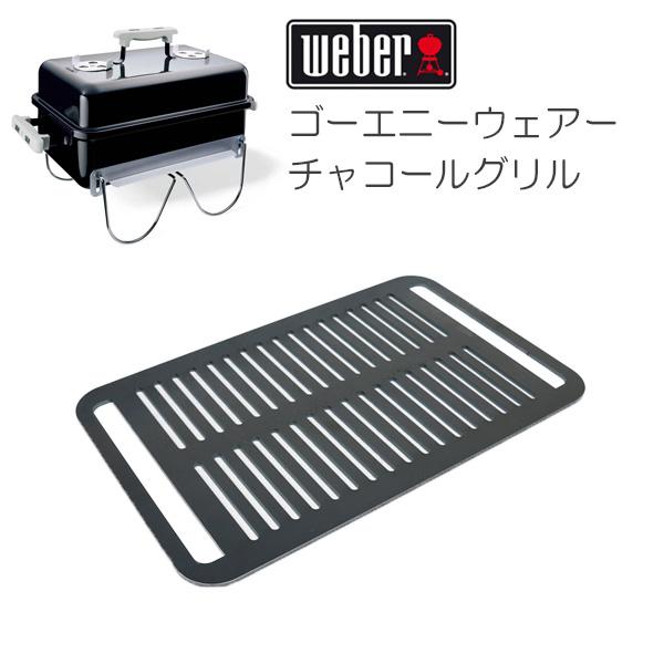プロ仕様!極厚バーベキュー鉄板!BBQ・アウトドアの必須アイテム。 ウェーバー(weber)  ゴーエニーウェアー チャコールグリル専用グリルプレート(スリット) 板厚6.0mm