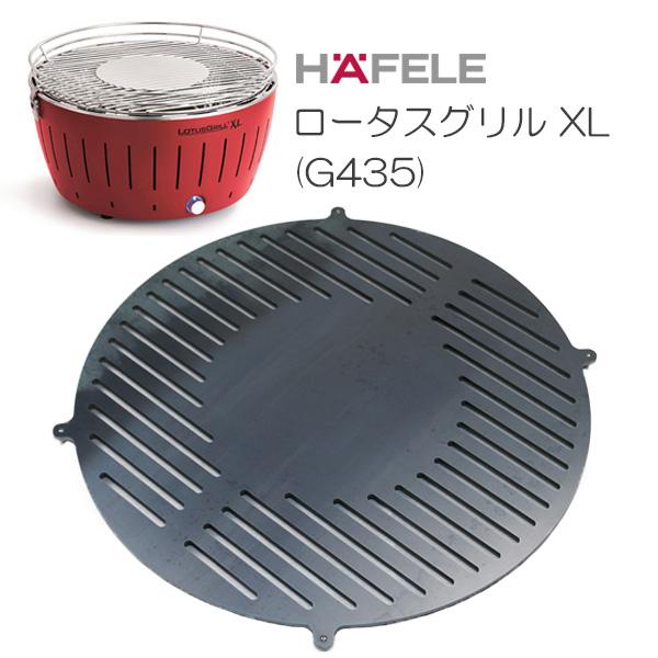 特価品コーナー☆ 本格的なBBQを求めるあなたへ 必見 超レアな極厚バーベキュー鉄板の販売は当店だけ 分厚いステーキ お好み焼きも中までしっかり焼き上がる プロ仕様 極厚バーベキュー鉄板 BBQ HAFELE ハーフェレ 専用グリルプレート 板厚6.0mm G435 ロータスグリルXL 新作製品、世界最高品質人気! アウトドアの必須アイテム