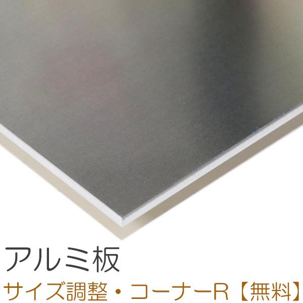 アルミ板 A5052P 板厚5.0mm 600mm × 1200mm
