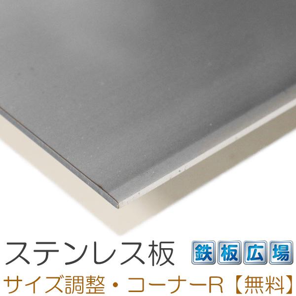 ステンレス板 SUS304 2B 板厚3.0mm 200mm × 1400mm