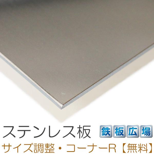 ステンレス板 SUS430 2B 板厚3.0mm 800mm × 1200mm
