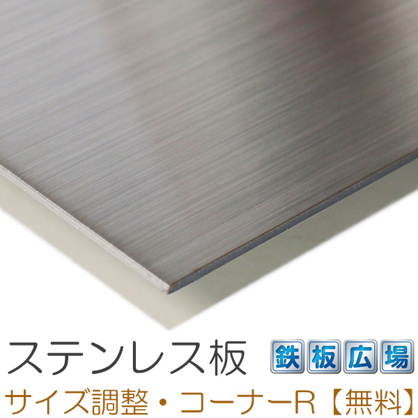 【コーナーR・サイズ調整無料!】 ステンレス板 SUS304 HL 板厚1.0mm 800mm × 1200mm