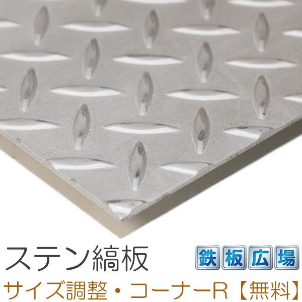 ステンレス 縞鋼板(チェッカープレート) 板厚4.5mm 1000mm × 1000mm