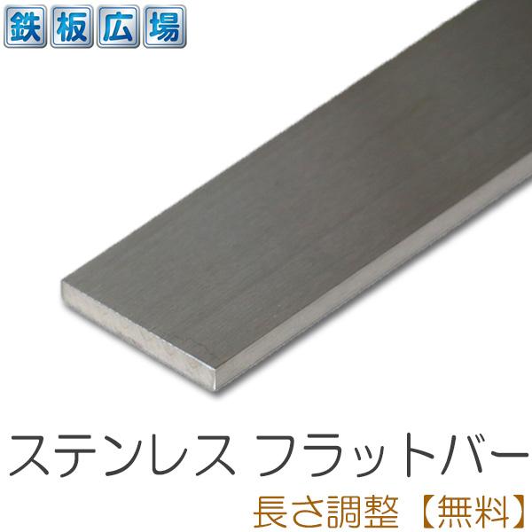ステンレス フラットバー コールド材 COLD 初売り 5☆好評 4mm 500mm 25mm ×
