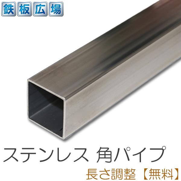 ステンレス 角パイプ(SUS304/未研磨)t2.0 50mm × 50mm × 1500mm