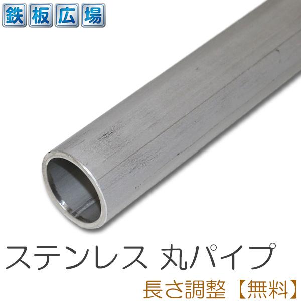 ステンレス 丸パイプ(配管:TPA) t3.0 Φ48.6mm × 1500mm