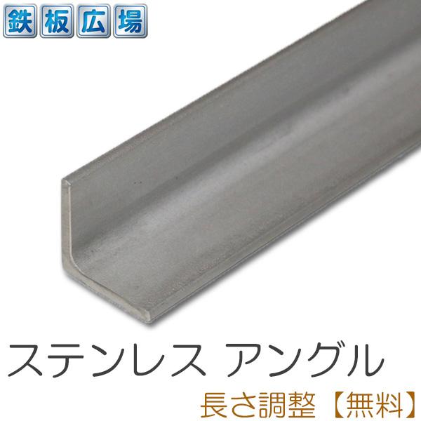ステンレス アングル(SUS304 HOT)t5.0 50mm × 50mm × 1200mm