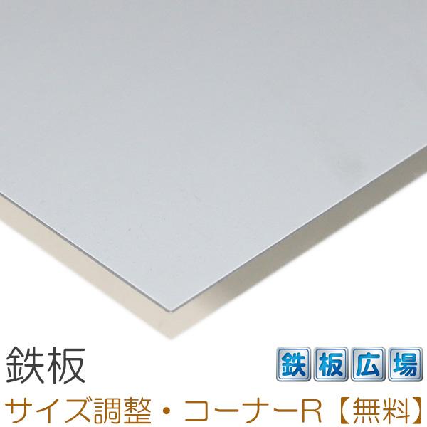 鉄板(スチール板) SECC 板厚2.3mm 900mm × 1100mm