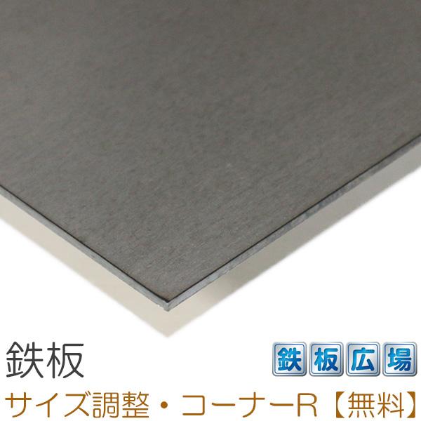 鉄板(スチール板) SPHC-P 板厚3.2mm 500mm × 1500mm