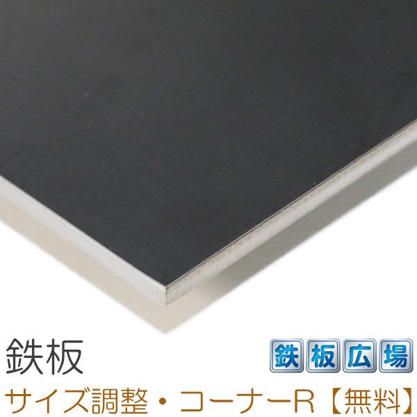 鉄板(スチール板) SPHC 板厚6.0mm 700mm × 700mm