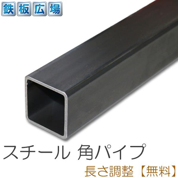 スチール 角パイプ STKR 人気上昇中 黒皮 人気ブレゼント! 300mm × t2.3 50mm