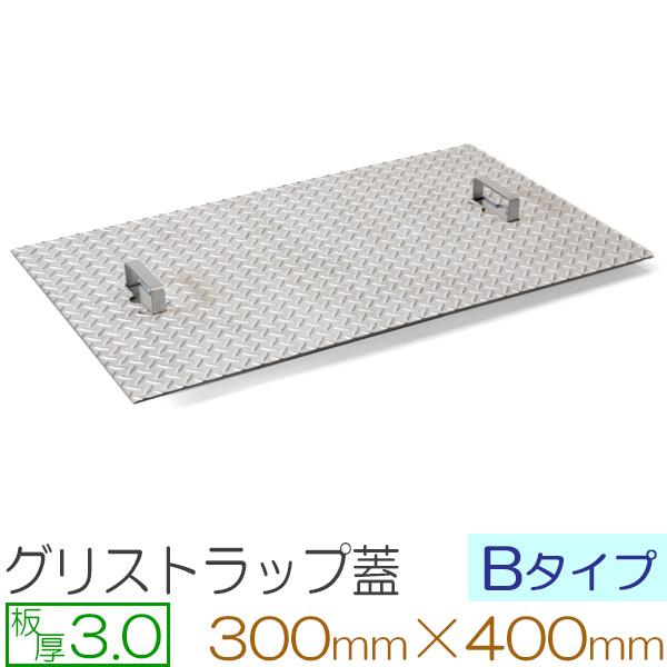 ステンレス縞板 板厚3mm グリストラップ蓋【Bタイプ】 300×400(mm) オーダーサイズ製作 300×400(mm)以下 ご指定の寸法で製作致します。