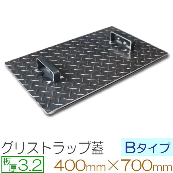 縞鋼板 板厚3.2mm グリストラップ 蓋【Bタイプ】 400×700(mm) オーダーサイズ製作 400×700(mm)以下 ご指定の寸法で製作致します。
