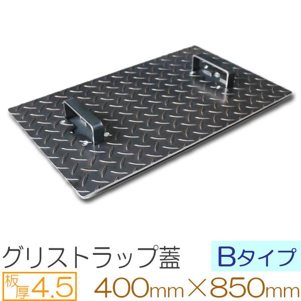 縞鋼板 板厚4.5mm グリストラップ 蓋【Bタイプ】 400×700(mm) オーダーサイズ製作 400×850(mm)以下 ご指定の寸法で製作致します。