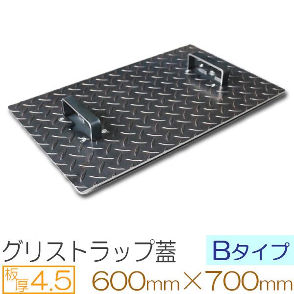 縞鋼板 板厚4.5mm グリストラップ 蓋【Bタイプ】 600×700(mm) オーダーサイズ製作 600×700(mm)以下 ご指定の寸法で製作致します。