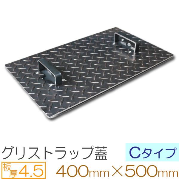 縞鋼板 板厚4.5mm グリストラップ 蓋【Cタイプ】 400×500(mm) オーダーサイズ製作 400×500(mm)以下 ご指定の寸法で製作致します。