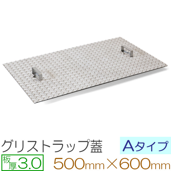 ステンレス縞板 板厚3mm グリストラップ蓋【Aタイプ】 500×600(mm) オーダーサイズ製作 500×600(mm)以下 ご指定の寸法で製作致します。