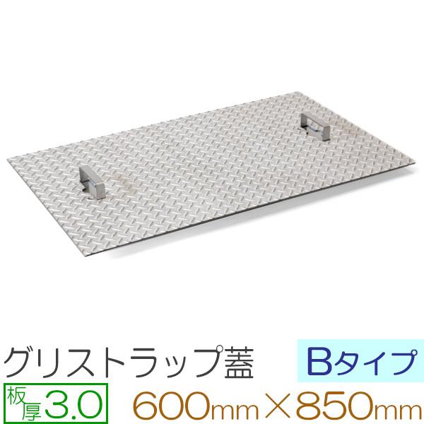 ステンレス縞板 板厚3mm グリストラップ蓋【Bタイプ】 600×850(mm) オーダーサイズ製作 600×850(mm)以下 ご指定の寸法で製作致します。